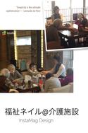 【福祉ネイル 大阪市 出張】中央区の介護施設のお客様
