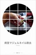 【出張ネイル ジェルネイル 除去】大阪市 淀川区