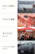 【イベントネイル】昌和自動車株式会社様 ポルシェ試乗会 集客イベント