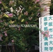 【出張ネイル 大阪市 ジェルオフ】大阪市立大学付属病院に入院のお客様