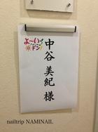 【出張ネイル 大阪市 マニキュア】中谷美紀様 テレビ局の仕事