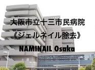 【出張ネイル 大阪市 ジェルオフ】大阪市立十三市民病院の画像