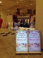 【イベントネイル】福島区 パチンコ店(PURIPURI)