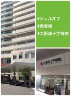 【出張ネイル 大阪市 ジェルオフ】大阪赤十字病院