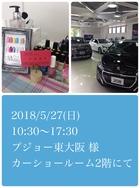 【イベントネイル】顧客満足度向上イベント プジョー東大阪店様