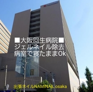 【ジェルオフ】大阪回生病院 大阪市淀川区 の画像