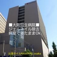【ジェルオフ】大阪回生病院 大阪市淀川区