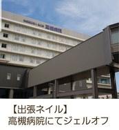 【病院ジェルオフ】高槻市 出張ネイル