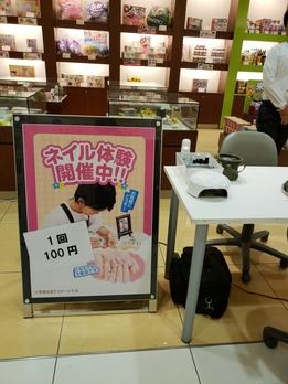 【イベントネイル】キコーナ阪急豊中店様