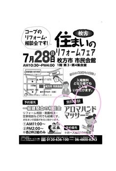 【イベントネイル】コープ住宅サービス株式会社様 枚方市民会館にて