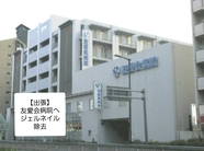 【病院ジェルオフ】住之江区 友愛会病院の画像