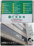 【病院ジェルオフ】大阪市北区 行岡病院の画像