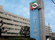 【病院ジェルオフ】堺市 大阪労災病院
